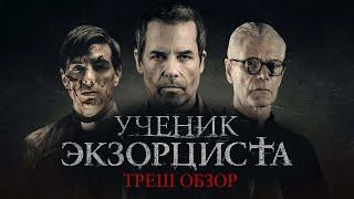УЧЕНИК ЭКЗОРЦИСТА - Треш Обзор Фильма