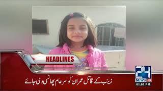 News Headlines   1:00 PM   13 Oct 2018   24 News HD