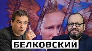 Станислав Белковский Владимир Путин может уйти досрочно