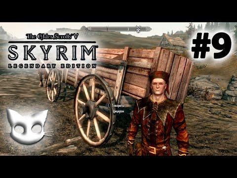 Skyrim, #9 Сложность легендарная , Цицерон (Cicero) !!!