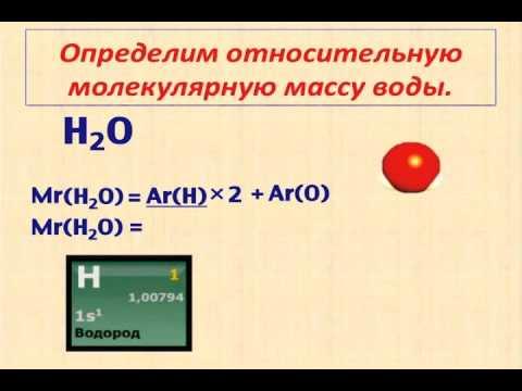Вычисление относительной молекулярной массы