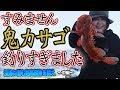 【船釣り】深海に潜むあの超高級魚、鬼カサゴを狙え!!〜中編〜