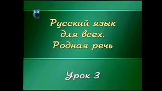 Русский язык. Урок 1.3. Речь в социальном взаимодействии