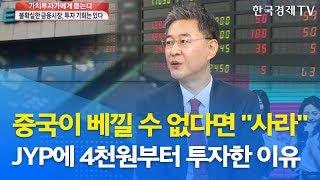 """[가치투자자에게 듣는다]  중국이 베낄 수 없다면 """"사라""""… JYP에 4천원부터 투자한 이유 / 한국경제TV"""