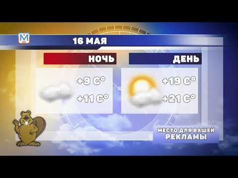 Прогноз погоды на 3 дня от 14 мая 2020 года