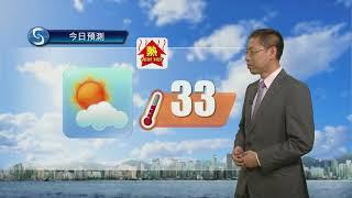 早晨天氣節目(05月24日上午8時) - 科學主任楊國仲 thumbnail