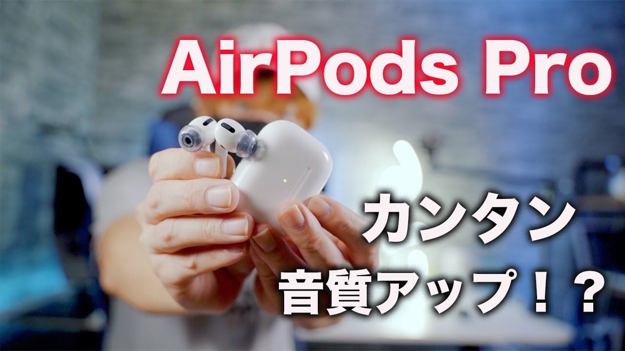 AirPods Proがより高音質に!話題のイヤーチップで音質は向上するのか?AZRA SednaEarfit XELASTEC AirPods Pro用をレビュー!