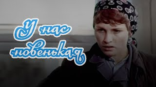У нас новенькая (1977) фильм