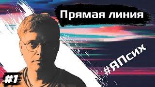#ЯПсих прямая линия с Александром Дельфиновым