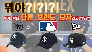 [캡플렉스 2화] 이게 다 다른 브랜드 모자라고????…