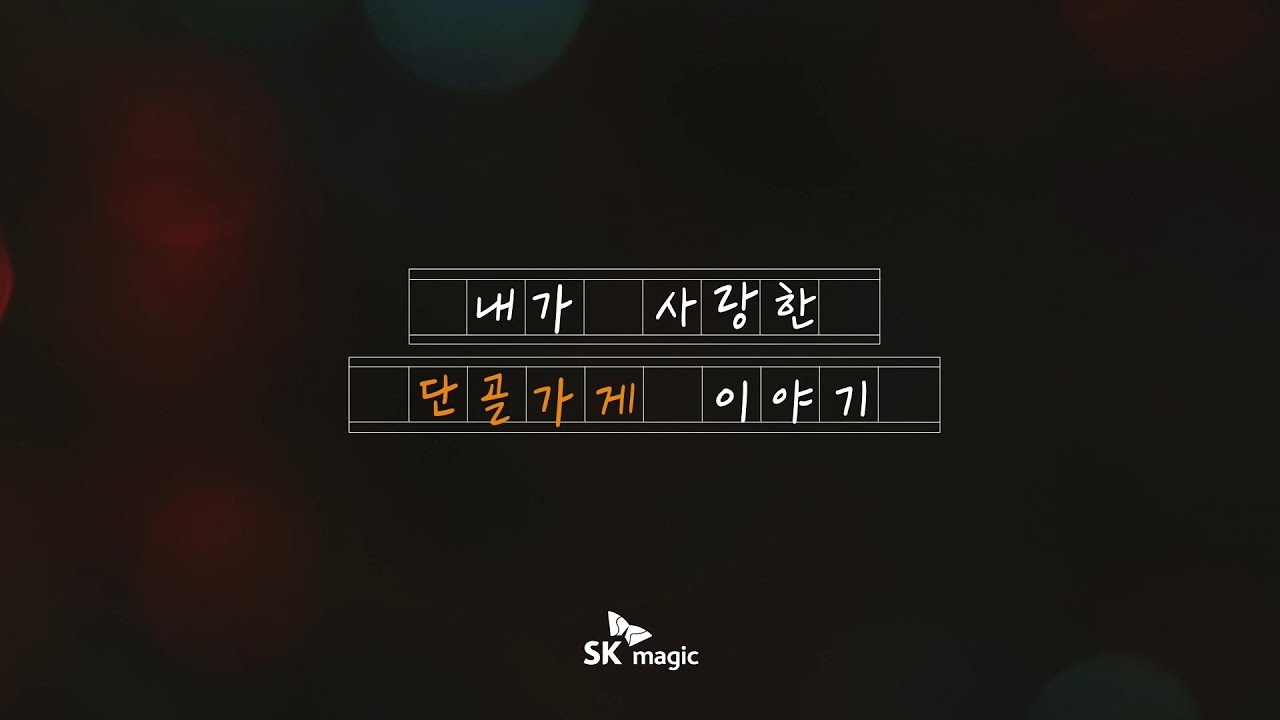[SKmagic] 내가 사랑한 단골가게 이야기 : 종합 편