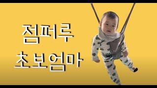 [점퍼루 처음타는 아기] 점퍼루 사용시기 | 점퍼루 사…