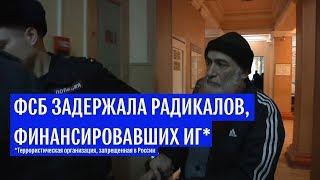 Сотрудники ФСБ раскрыли механизм финансирования террористов