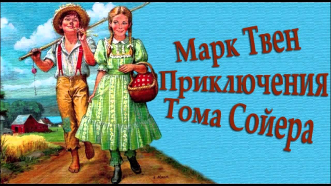 """Буктрейлер. Марк Твен """"Приключения Тома Сойера"""" - YouTube"""