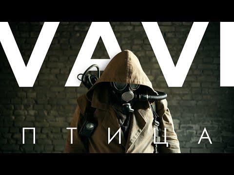 Смотреть клип Vavi - Птица