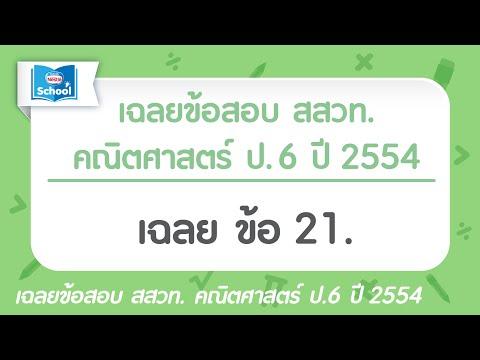 ข้อสอบ สสวท. คณิตศาสตร์ ป.6 ปี 2554 : ข้อ21