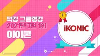 덕킹 7월 그룹랭킹 1위 [아이콘] / THEKKING Jul. Top of the K-Pop Group R…
