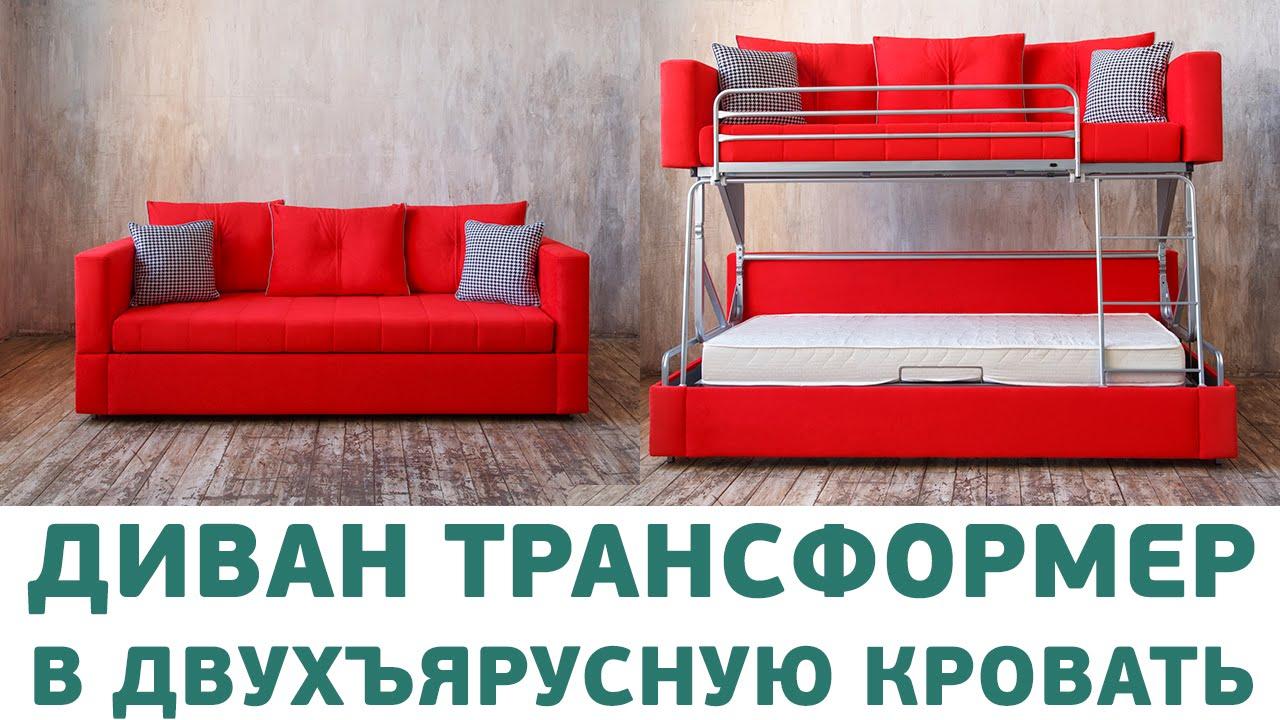 диван кровать трансформер андерссен диван разбирается в