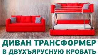 видео Детская двухъярусная кровать-трансформер