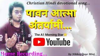 Christian Hindi song|2020| Pawan Atma Antaryami Barsa Do Apni Kripa | (Keyboard mix)by NJM.