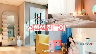 ENG) WELCOME TO' NEUL CITY!' COME ON IN ❤
