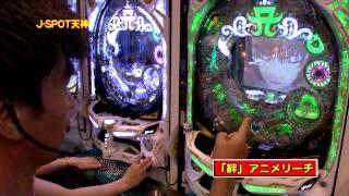 福岡。天神のど真ん中にあるJ-SPOT天神店で 「CR浜崎あゆみ」で視聴者...