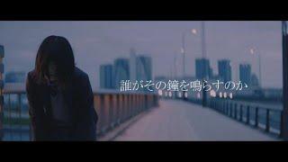 欅坂 新曲『誰がその鐘を鳴らすのか』のオリジナルMVを作ってみました。 オススメ動画 https://youtu.be/X2AtmsHYpNA 【最新曲】欅坂46 「誰がその鐘を鳴...