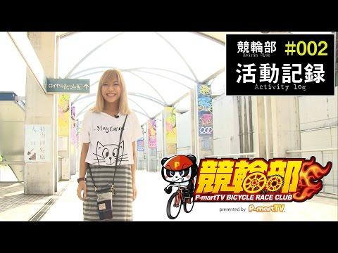 【競輪部】活動記録#002 -まぁさの挑戦-