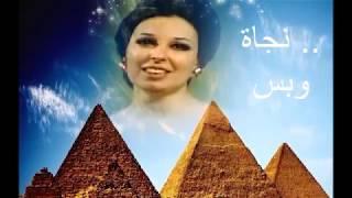 نجاة الصغيرة تغني :  مصر يا أعز الحبايب