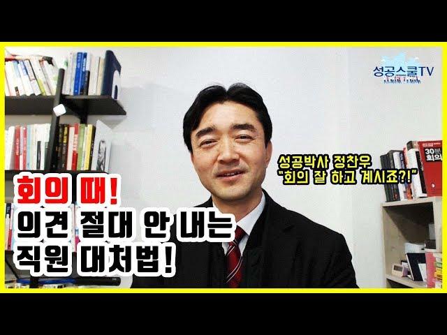 [성공스쿨TV] 회의시 직원들이 의견을 안 낼 때 어떻게 할까? (성공박사 정찬우)