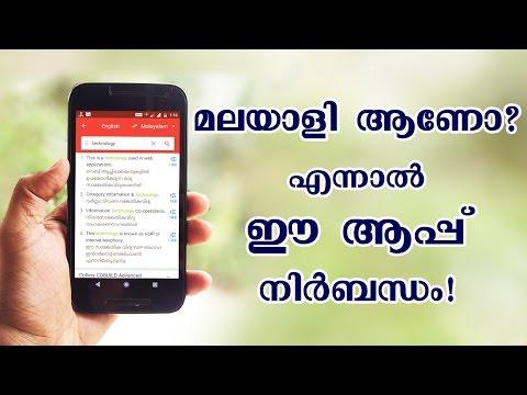 ഉഗ്രൻ offline Dictionary ഒപ്പം മലയാളം ട്രാൻസലേറ്ററും-March 2017 (Malayalam)