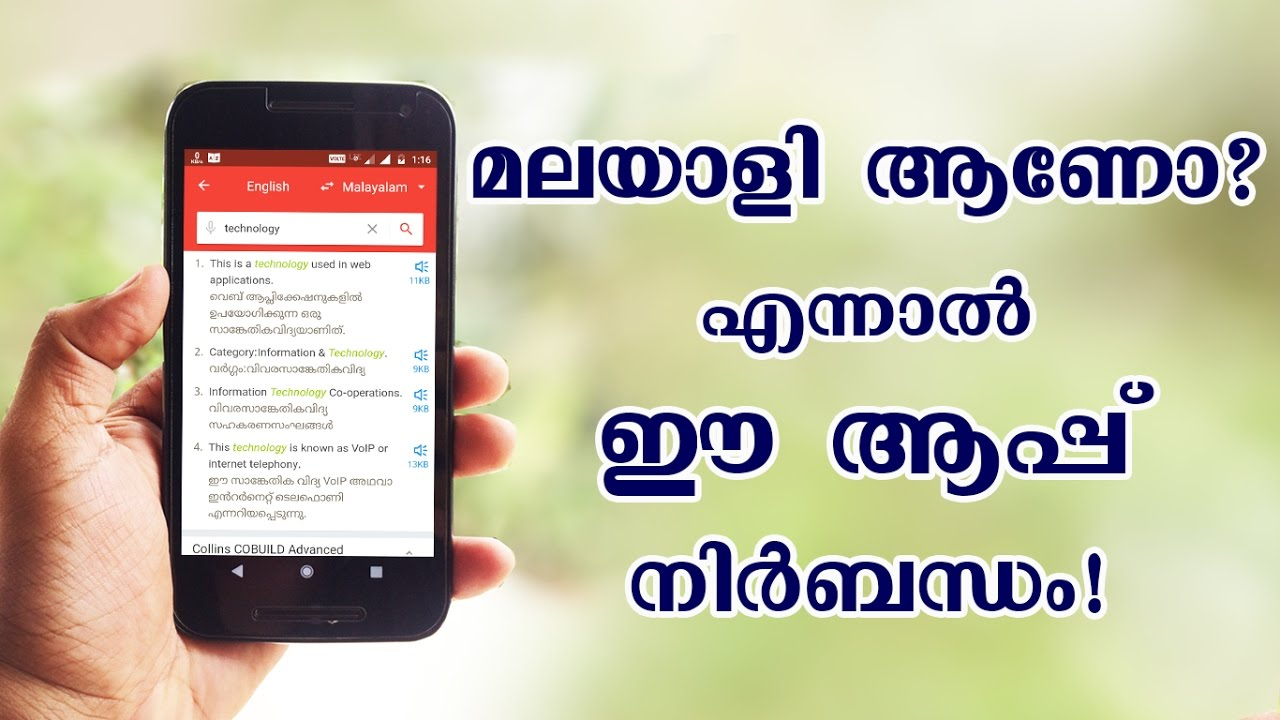 anthelmintic in malayalam)