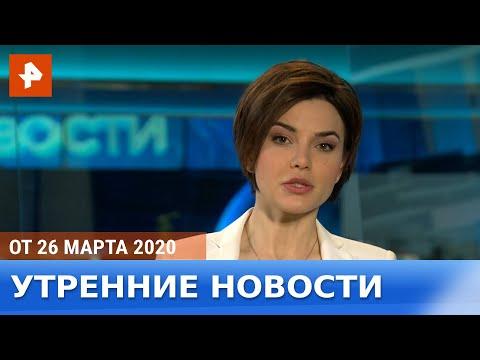 Утренние новости РЕН-ТВ. От 26.03.2020