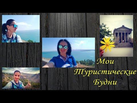 Влог: Мои Туристические Будни, Курортный Цахкадзор и Море Красоты!!!