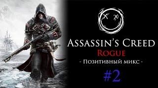 Позитивный микс по Assassin's Creed Rogue - автор Валерий Вольхин [#2]