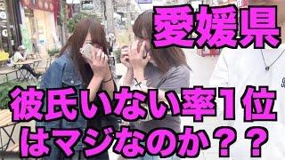 愛媛県の女性は彼氏居ない率が全国1位だと話題になっていましたが、そん...