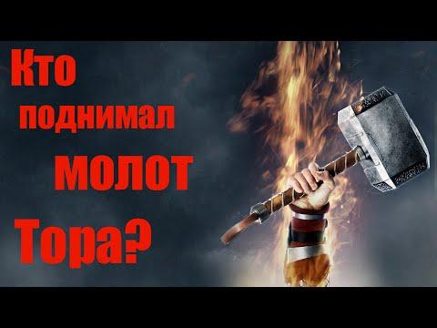 Кто достоин поднять молот Тора - Мьёльнир?