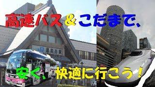 【乗り継ぎで快適に行く方法】出雲市から名古屋までバス&こだまで移動してみた