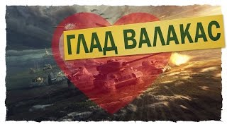 Глад Валакас - Песня про World of Tanks