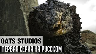 Oats Studios - Volume 1 - Rakka (russian)