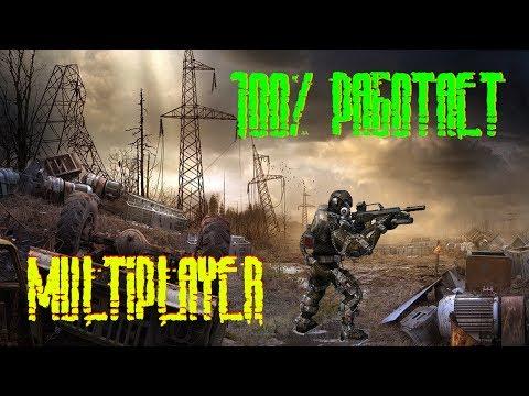 Как играть в S.T.A.L.K.E.R. Чистое Небо по сети на пиратке