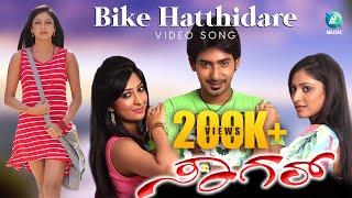 Bike Hatthidare Kannada New Hot Songs | Sagar Movie | Prajwal, Haripriya, Radhika Pandit