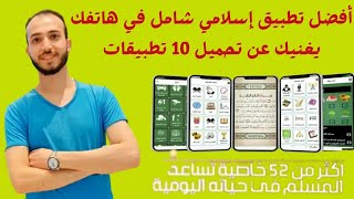 افضل تطبيق اسلامي شامل للاندرويد.. تطبيقات اسلامية للايفون.. افضل تطبيق اسلامي للاندرويد screenshot 5
