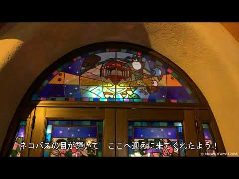 休館中特別企画  動画日誌「夜」GHIBLI MUSEUM,  MITAKA