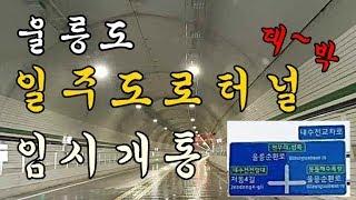 [울릉도 일상] 일주도로 터널 임시개통 하다!! ,Temporary opening of a two-way tunnel Ulleungdo