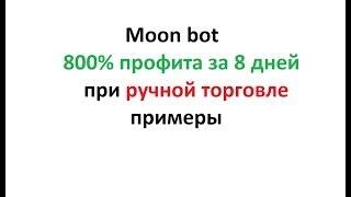 Moon bot - 100% профита при ручной торговле в день