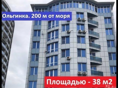 Квартира у моря❗️ Ольгинка.