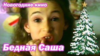 Новогодний Фильм Бедная Саша 1997 онлайн Новая русская девочка Встречаем Новый Год 2016