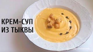 Крем-суп из тыквы со сливками рецепт. Как приготовить крем суп из тыквы?