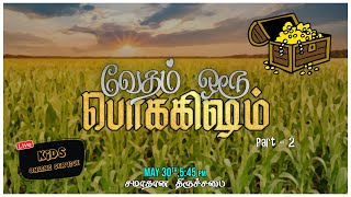 Bible a Treasure வேதம் ஒரு பொக்கிஷம்   I HOP Church சமாதான திருச்சபை  I Sunday 30th May 2021